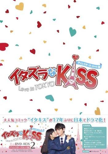 イタズラなKiss~Love in TOKYO DVD-BOX2(4枚組※本編DISC3枚+特典DISC1枚)