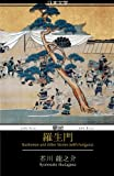 Rashomon and other Stories with Furigana: (In a Grove, Nose, Spider's Thread, Hell Screen, Autumn Mountain) (Japanese Edition)