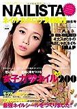 NAILISTAネイルカタログ2013秋冬号(saita mook)