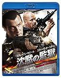 沈黙の監獄 [Blu-ray]