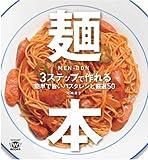 麺本―3ステップで作れる簡単で旨いパスタレシピ厳選50