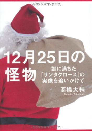 12月25日の怪物