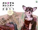 犬に恋するカレンダー 2011