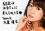 AKB48希少限定美品メッセージ入推し認定証 大島優子