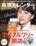東京カレンダー 2016年 08 月号 [雑誌]