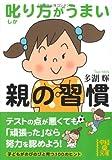 叱り方がうまい親の習慣 (中経の文庫)