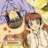 TVアニメーション「イタズラなKiss」オリジナル・サウンドトラック&MOREイタキスSTATION