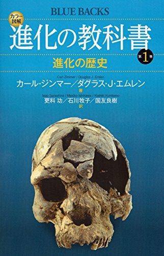 『進化の教科書 第1巻 進化の歴史』 進化入門の決定版