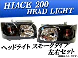 AP ヘッドライト スモークタイプ AP-HC200-HL014 ハイエース 200系 入数:左右セット