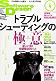 ソフトウエアーデザイン 2015年 04 月号 [雑誌] -