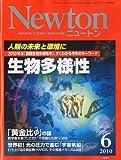 Newton (ニュートン) 2010年 06月号 [雑誌]
