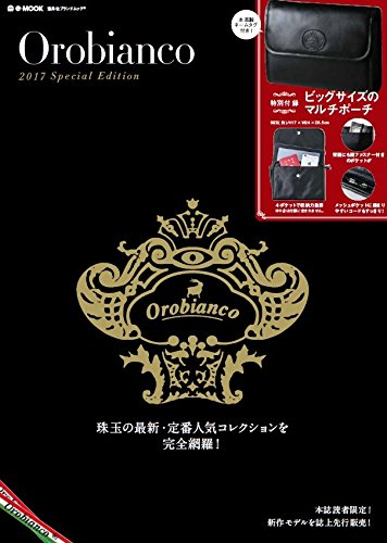 Orobianco 2017 ‐ Special Edition 大きい表紙画像