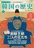 ビジュアル版 楽しくわかる韓国の歴史 VOL.1 朝鮮王朝27人の王たち