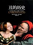 img - for History of Ugliness (Chinese Edition) book / textbook / text book