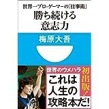 Amazon.co.jp: 勝ち続ける意志力 世界一プロ・ゲーマーの「仕事術」 (小学館101新書) 電子書籍: 梅原大吾: Kindleストア