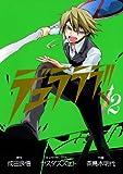 デュラララ!!2巻 (デジタル版GファンタジーコミックスSUPER)