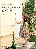a sunny spotのおしゃれでかわいい女の子の服―アレンジいっぱい、一年中着られる (Heart Warming Life Series ソーイングpoch)