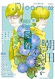 .Bloom ドットブルーム vol.02 2016 Summer (未分類)