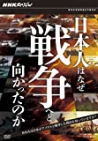 日本人はなぜ戦争へと向かったのか DVD-BOX
