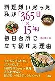 料理嫌いだった私が「365日×15年」毎日台所に立ち続けた理由