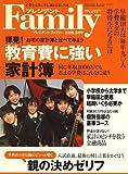 プレジデント Family (ファミリー) 2008年 03月号 [雑誌]