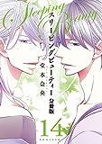 スリーピングビューティー 分冊版(14) (ARIAコミックス)