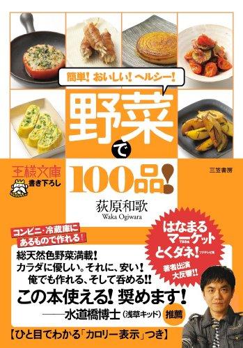 野菜で100品!