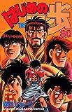 はじめの一歩(80) (少年マガジンコミックス)