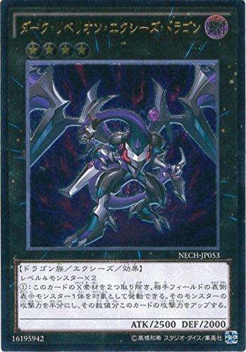 遊戯王カード NECH,JP053 ダーク・リベリオン・エクシーズ・ドラゴン(アルティメット)遊戯王