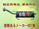 送料無料 新品 純正同等 マフラー ティーダ C11(1.5 2WD) 純正同等/車検対応:013-31