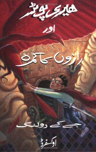 Harry Potter aur Razon ka Kamra (Harry Potter, #2)