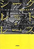 シークレット・レース—ツール・ド・フランスの知られざる内幕 (小学館文庫)