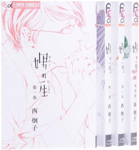 娚の一生 コミック 全4巻 完結セット