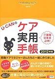 2012年版 U-CANのケア実用手帳 (U-CANの実用手帳シリーズ)