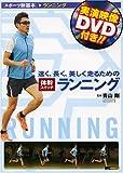 速く、長く、美しく走るための体幹スイッチランニング(DVD付) (「スポーツ新基本」)