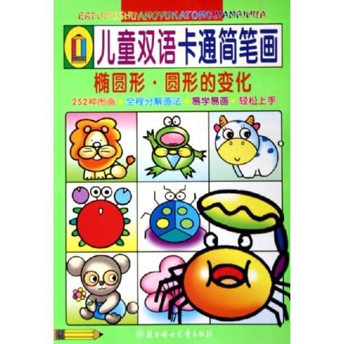 儿童双语卡通简笔画:椭圆形·圆形的变化/(中国台湾)