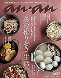 anan (アンアン) 2016年 11月9日号 No.2027 [雑誌]