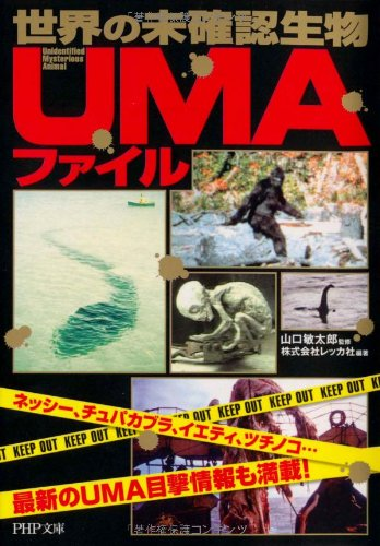 世界の未確認生物<UMA>ファイル (PHP文庫)