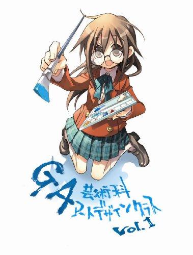 おすすめアニメ キャッチ GA 芸術科アートデザインクラス Vol.1(初回限定版) [DVD]