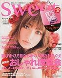 sweet (スウィート) 2010年 07月号 [雑誌]