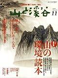 山と渓谷 2008年 11月号 [雑誌]