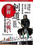 剣道 世界一への戦い[世界選手権の激闘と迫り来る世界の強豪] (SJセレクトムック No. 26)