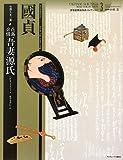 花鳥余情 吾妻源氏 (浮世絵春画名品コレクション3)