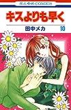 キスよりも早く 10 (花とゆめコミックス)