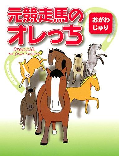 元競走馬のオレっち (書籍扱いコミックス(レーベルなし))