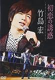 初恋の誘惑 [DVD]