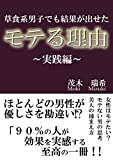 moteruriyu zissenhen (Japanese Edition)