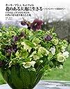 カール・フシュ 花のある大地に生きる~ノルマンディーの農園から~: パリのトップフロリストの自然に寄り添う暮らしと花