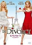 ル・ディヴォース/パリに恋して [DVD]