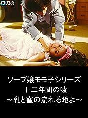 ソープ嬢モモ子シリーズ 十二年間の嘘〜乳と蜜の流れる地よ〜